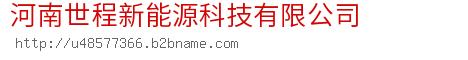 河南世程新能源科技bwin手机版登入