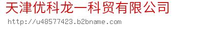 天津优科龙一科贸bwin手机版登入