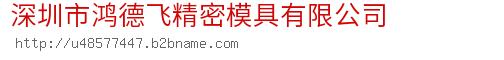 深圳市鸿德飞精密模具bwin手机版登入