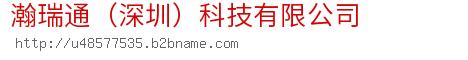 瀚瑞通(深圳)科技bwin手机版登入
