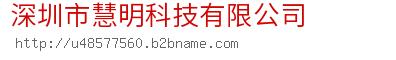 深圳市慧明科技bwin手机版登入