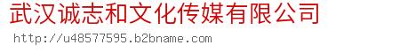 武汉诚志和文化传媒bwin手机版登入
