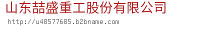 山东喆盛重工股份vwin德赢官方网站
