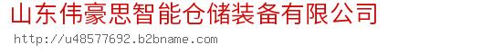 山东伟豪思智能仓储装备bwin手机版登入