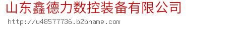 山東鑫德力數控裝備k8彩票官方網站