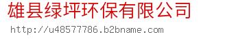 雄县绿坪环保bwin手机版登入