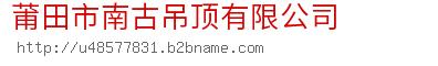 莆田市南古吊顶和记电讯app