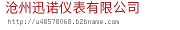 沧州迅诺仪表bwin手机版登入