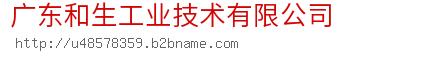 广东和生工业技术和记电讯app