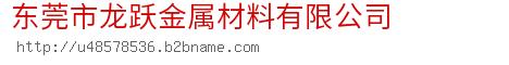 東莞市龍躍金屬材料k8彩票官方網站