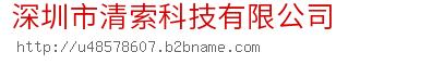 深圳市清索科技k8彩票官方網站