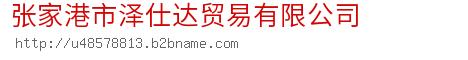 張家港市澤仕達貿易k8彩票官方網站