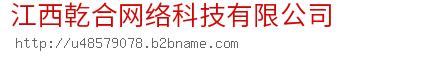 江西乾合网络科技bwin手机版登入