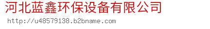 河北藍鑫環保設備玖玖資源站
