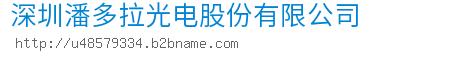 深圳潘多拉光电股份bwin手机版登入