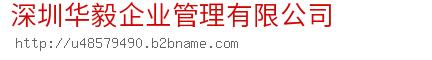 深圳华毅企业管理bwin手机版登入
