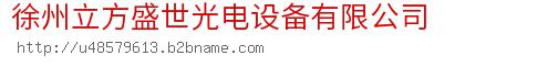 徐州立方盛世光电设备bwin客户端下载