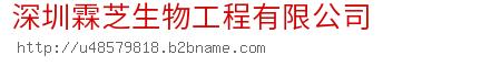 深圳霖芝生物工程bwin手机版登入