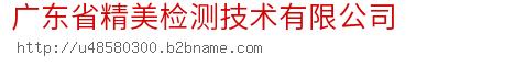 广东省精美检测技术bwin手机版登入
