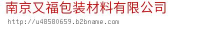 南京又福包裝材料k8彩票官方網站