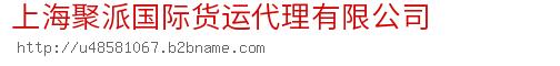 上海聚派国际货运代理和记电讯app