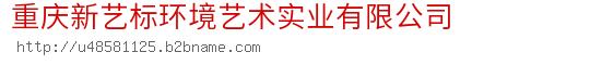 重庆新艺标环境艺术实业和记电讯app
