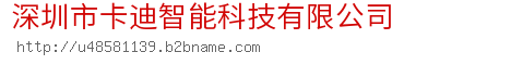 深圳市卡迪智能科技bwin客户端下载