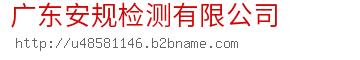 广东安规检测bwin客户端下载