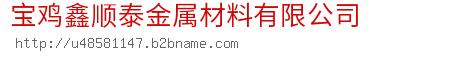 宝鸡鑫顺泰金属材料和记电讯app