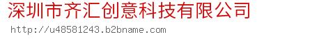 深圳市齐汇创意科技bwin手机版登入