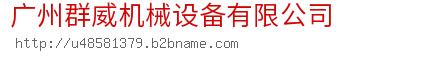 广州群威机械设备bwin手机版登入