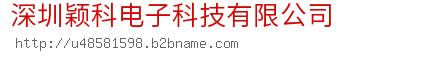 深圳颖科电子科技bwin手机版登入