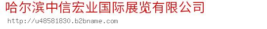哈尔滨中信宏业国际展览bwin客户端下载