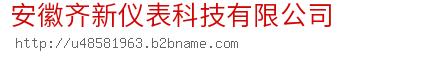 安徽齐新仪表科技淘宝彩票走势图表大全