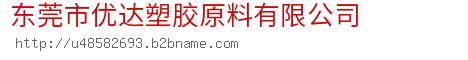 东莞市优达塑胶原料淘宝彩票走势图表大全