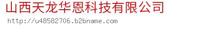 山西天龙华恩科技和记电讯app