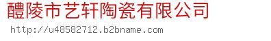醴陵市艺轩陶瓷淘宝彩票走势图表大全