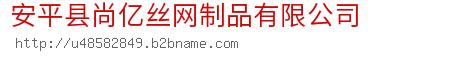 安平县尚亿丝网制品bwin手机版登入