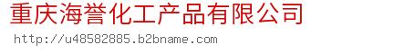 重庆海誉化工产品vwin德赢官方网站