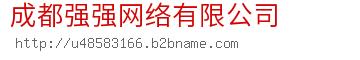 成都强强网络bwin客户端下载