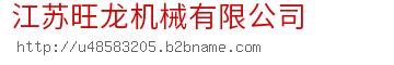 江蘇旺龍機械有限公司