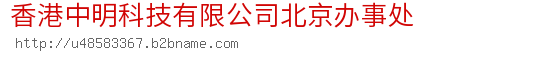 香港中明科技bwin手机版登入北京办事处