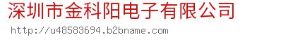 深圳市金科阳电子bwin手机版登入