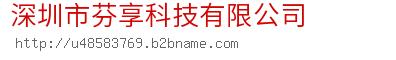 深圳市芬享科技nba山猫直播在线观看