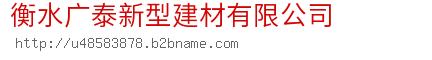 衡水广泰新型建材vwin德赢官方网站