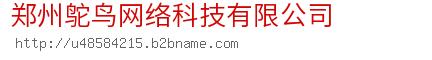 郑州鸵鸟网络科技bwin手机版登入