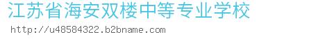 江苏省海安双楼中等专业学校