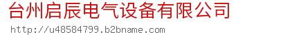 台州启辰电气贝博体育app官网登录ballbet贝博app下载ios