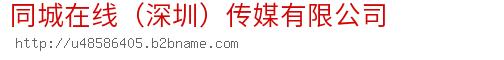 同城在线(深圳)传媒bwin手机版登入