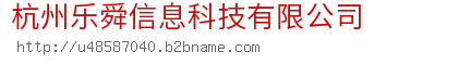 杭州乐舜信息科技ballbet贝博app下载ios